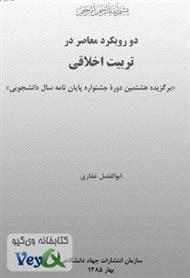 دانلود کتاب دو رویکرد معاصر در تربیت اخلاقی