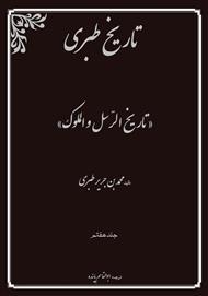 دانلود کتاب تاریخ طبری - جلد هفتم