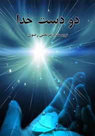 دانلود کتاب دو دست خدا