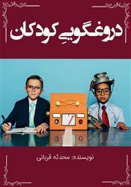 دانلود کتاب دروغگویی کودکان