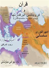 دانلود کتاب قرآن و فروپاشی ابرقدرت ها (پیام امید به ستمدیدگان)