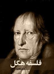 دانلود کتاب فلسفه هگل