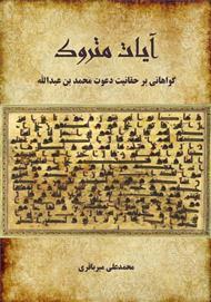 دانلود کتاب آیات متروک: گواهانی بر حقانیت دعوت محمد بن عبدالله