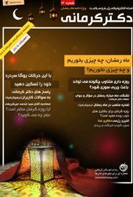 دانلود مجله الکترونیکی سلامت دکتر کرمانی - شماره 13 ویژه ماه رمضان