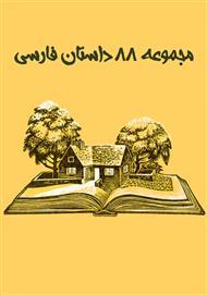 دانلود کتاب مجموعه 88 داستان فارسی