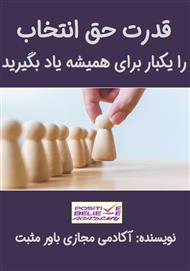دانلود کتاب قدرت حق انتخاب را یکبار برای همیشه یاد بگیرید