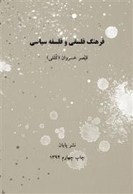دانلود کتاب فرهنگ فلسفی و فلسفه ی سیاسی