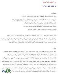 دانلود کتاب سی اسفند سال کبیسه