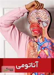 دانلود کتاب آناتومی