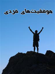 دانلود کتاب راهنمایی عملی برای موفقیتهای فردی