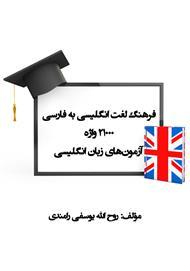 دانلود کتاب فرهنگ لغت انگلیسی به فارسی 21000 واژه آزمونهای زبان انگلیسی