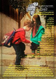 دانلود ماهنامه ادبیات داستانی چوک - شماره 50