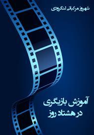 دانلود کتاب آموزش بازیگری در هشتاد روز