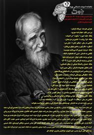 ماهنامه ادبیات داستانی چوک - شماره 134