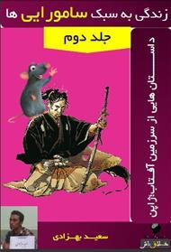 دانلود کتاب زندگی به سبک سامورایی ها - جلد دوم