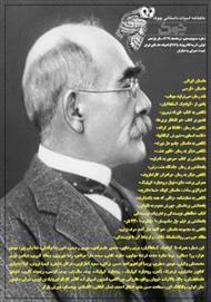دانلود ماهنامه ادبیات داستانی چوک - شماره 118