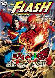 دانلود کمیک Flash-Rebirth - قسمت سوم