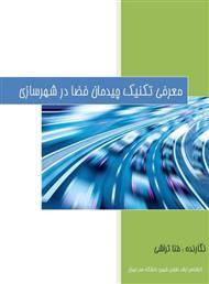 دانلود کتاب معرفی تکنیک آنالیزی چیدمان فضا در طراحی شهری و شهرسازی