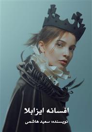 دانلود کتاب رمان افسانه ایزابلا