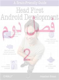 دانلود کتاب آموزش اندروید (Head First Android Development) - جلد 2