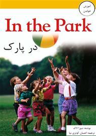 دانلود کتاب در پارک
