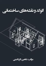 دانلود کتاب اتوکد و نقشههای ساختمانی