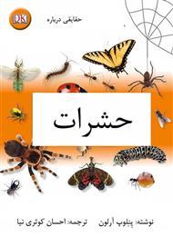 دانلود کتاب حقایقی درباره حشرات