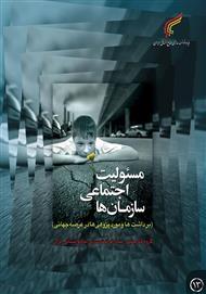 دانلود کتاب مسئولیت اجتماعی سازمانها