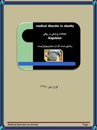 دانلود کتاب اختلالات پزشکی در چاقی