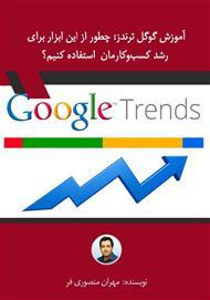 دانلود کتاب آموزش گوگل ترندز؛ چطور از این ابزار برای رشد کسبوکارمان استفاده کنیم؟