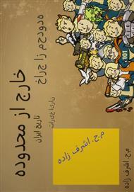 دانلود کتاب خارج از محدوده... تاریخ ایران