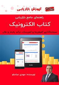 دانلود کتاب راهنمای جامع بازاریابی کتاب الکترونیک