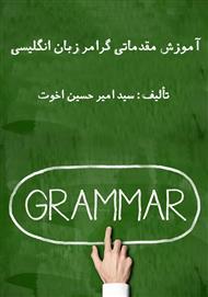 دانلود کتاب آموزش مقدماتی گرامر زبان انگلیسی