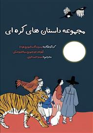 دانلود کتاب مجموعه داستانهای کرهای