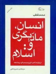 دانلود کتاب انسان، مادیگری و اسلام