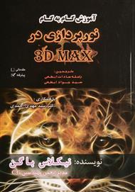 دانلود کتاب آموزش گام به گام نورپردازی در 3ds max - پیشرفته