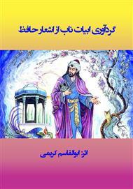 دانلود کتاب گردآوری ابیات ناب از اشعار حافظ