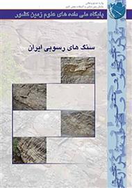 دانلود کتاب سنگ های رسوبی ایران