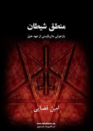 دانلود کتاب منطق شیطان
