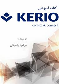 دانلود کتاب آموزشی kerio controll and connect