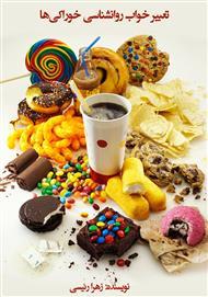 دانلود کتاب تعبیر خواب روانشناسی خوراکیها