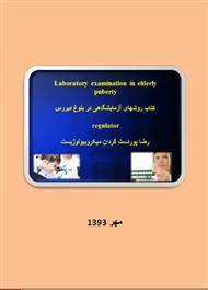 دانلود کتاب تست های آزمایشگاهی در بلوغ دیررس