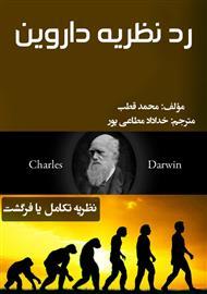دانلود کتاب رد نظریه داروین