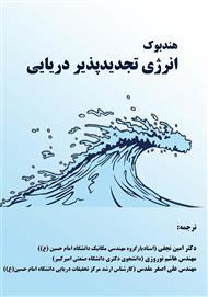 دانلود کتاب هندبوک انرژی تجدیدپذیر دریایی