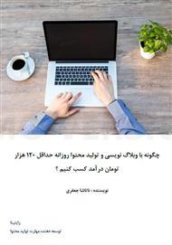 دانلود کتاب چگونه با وبلاگ نویسی و تولید محتوا روزانه حداقل ۱۲۰ هزار تومان درآمد کسب کنیم؟