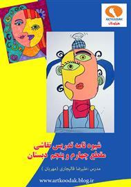 دانلود کتاب آموزش نقاشی برای چهارم و پنجم دبستان