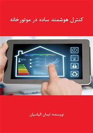 دانلود کتاب کنترل هوشمند ساده در موتورخانه