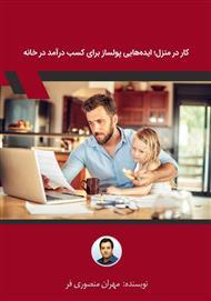 دانلود کتاب کار در منزل؛ ایدههایی پولساز برای کسب درآمد در خانه