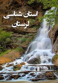 دانلود کتاب استان شناسی لرستان