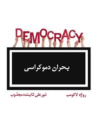 دانلود کتاب بحران دموکراسی